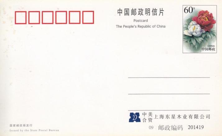 2016-106b